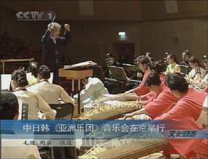 亚洲乐团于1993年在韩国汉城成立由中日韩三国艺术家组成...